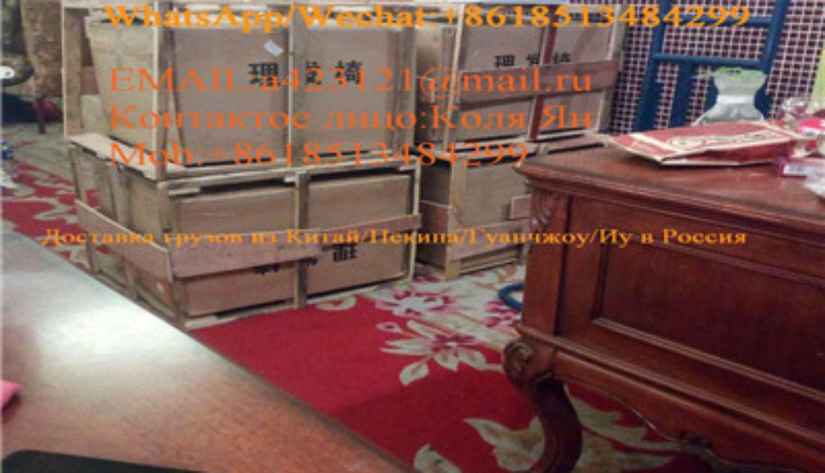 Доставка грузов из Китай в Россия