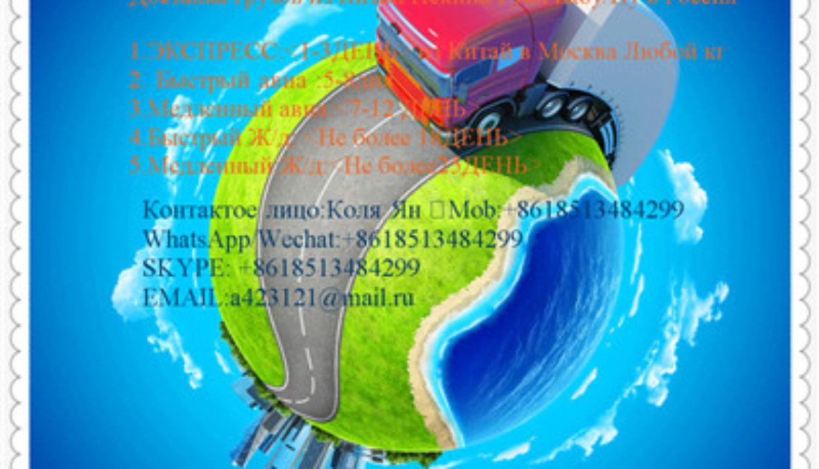 Экспресс доставка из Гуанчжоу в Москва